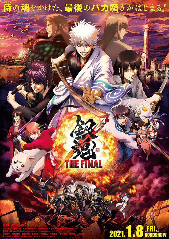 Gintama: The Final (2021) Poster #1