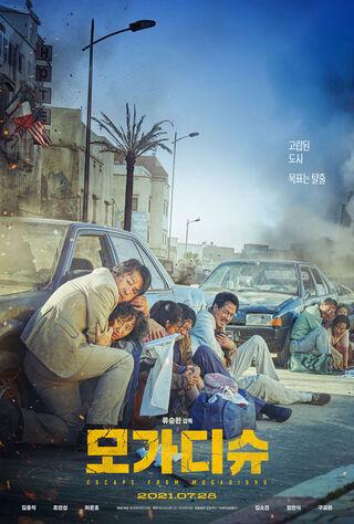 Escape From Mogadishu (2021) Main Poster
