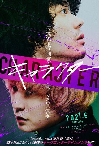Character (2021) Main Poster