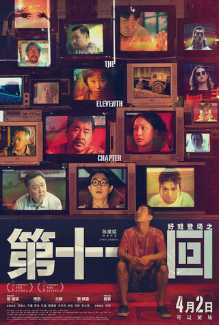The Eleventh Chapter (2019) Main Poster