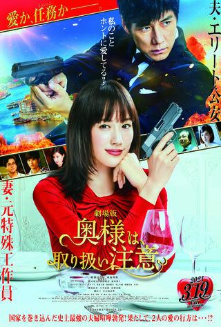 Caution, Hazardous Wife: The Movie (2021) Main Poster