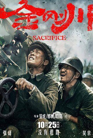 The Sacrifice (2020) Main Poster