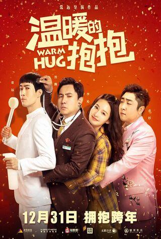 Warm Hug (2021) Main Poster
