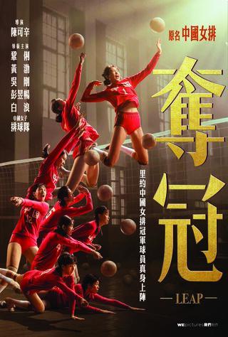 Leap (2020) Main Poster