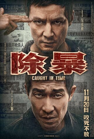 Caught In Time (2021) Main Poster