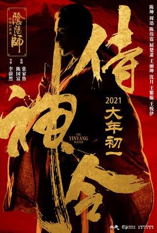 The Yin-Yang Master: Dream Of Eternity (2020) Main Poster