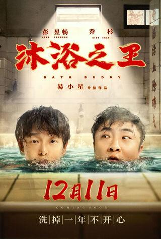 Bath Buddy (2020) Main Poster