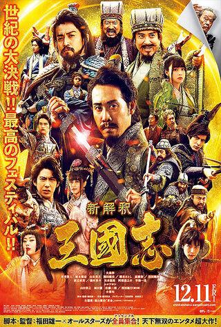 New Interpretation Records Of The Three Kingdoms (2020) Main Poster