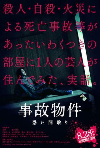 Stigmatized Properties (2020) Main Poster