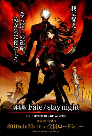 Gekijouban Fate/Stay Night: Unlimited Blade Works (2010) Main Poster