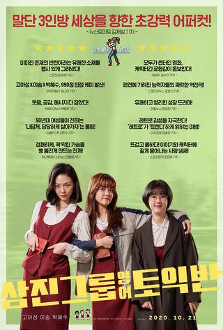 Samjin Company English Class (2021) Main Poster