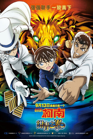 Detective Conan: The Fist Of Blue Sapphire (2019) Main Poster