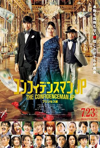 The Confidence Man JP: The Movie (2019) Main Poster