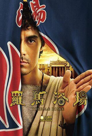 Thermae Romae (2012) Main Poster