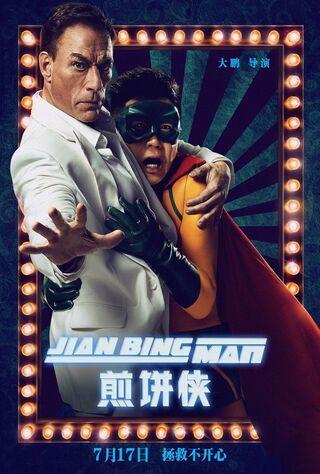 Jian Bing Man (2015) Main Poster