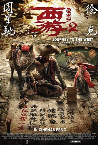 Journey To The West: The Demons Strike Back (2017) Main Poster