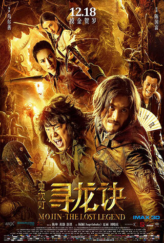 Mojin: The Lost Legend (2015) Main Poster