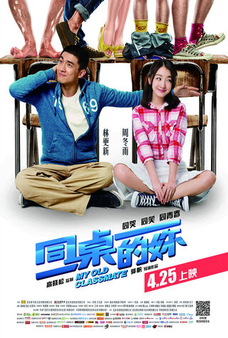 My Old Classmate (2014) Main Poster