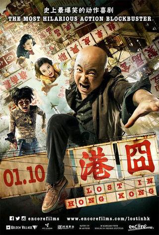 Lost In Hong Kong (2015) Main Poster