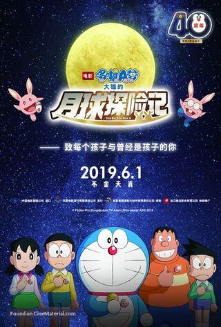 Eiga Doraemon: Nobita No Getsumen Tansaki (2019) Main Poster