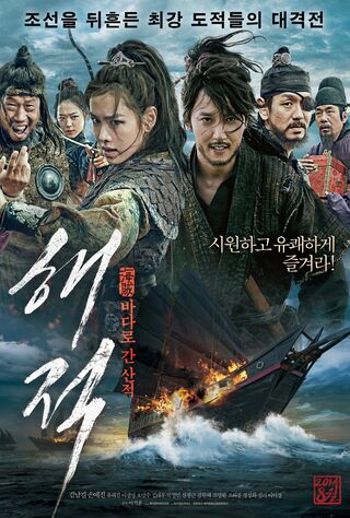 The Pirates (2014) Main Poster