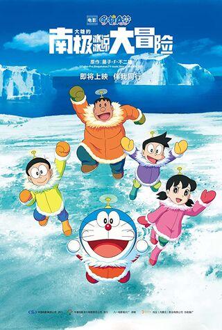 Doraemon: Great Adventure In The Antarctic Kachi Kochi (2017) Main Poster