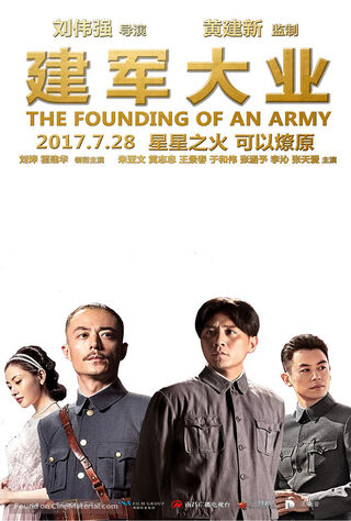 The Founding Of An Army (2017) Main Poster