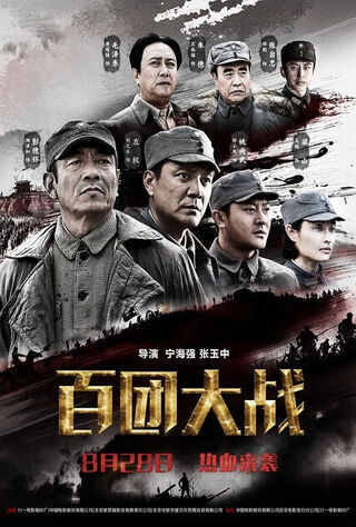 The Hundred Regiments Offensive (2015) Main Poster