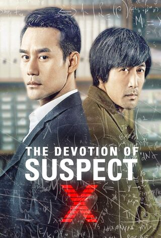 The Devotion Of Suspect X (2017) Main Poster