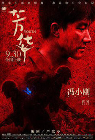 Youth (2017) Main Poster