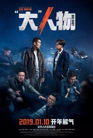 The Big Shot (2019) Main Poster