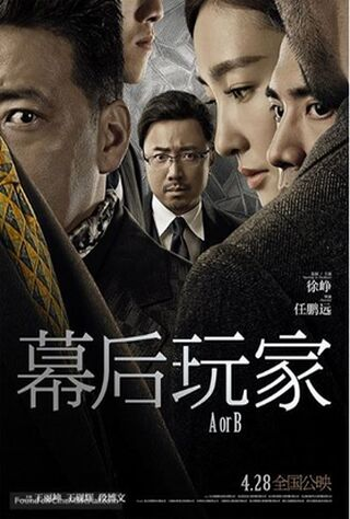A Or B (2018) Main Poster