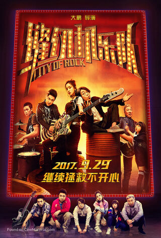 City Of Rock (2017) Main Poster