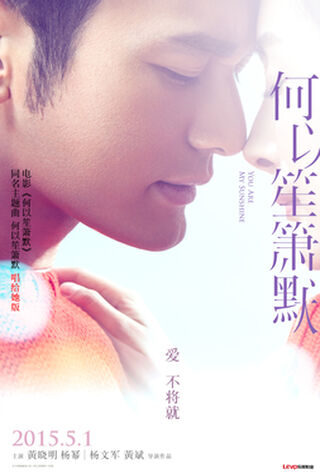 You Are My Sunshine (2015) Main Poster