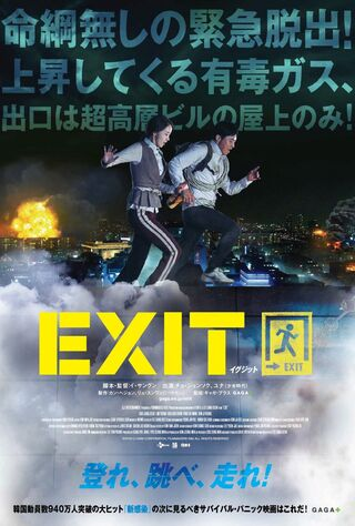 Exit (2019) Main Poster