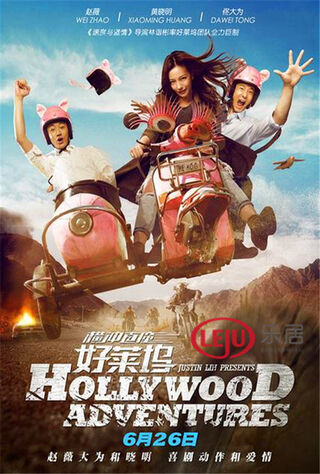 Hollywood Adventures (2015) Main Poster