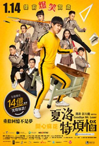 Goodbye Mr. Loser (2015) Main Poster