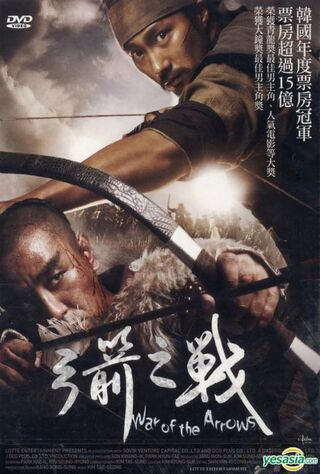 War Of The Arrows (2011) Main Poster