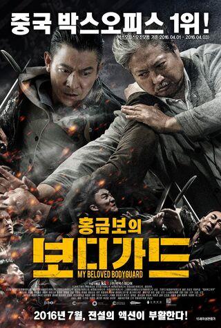 My Beloved Bodyguard (2016) Main Poster