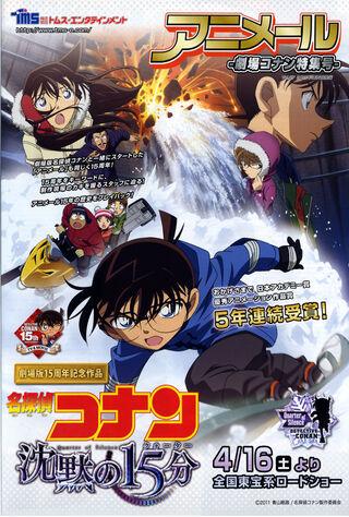 Detective Conan: Quarter Of Silence (2011) Main Poster