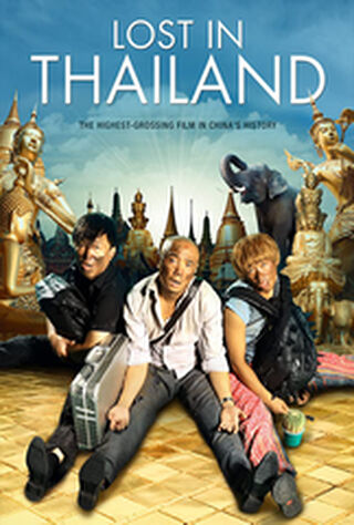 Lost In Thailand (2013) Main Poster