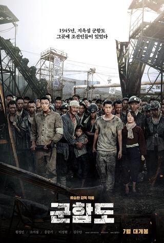 The Battleship Island (2017) Main Poster