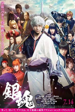 Gintama Live Action The Movie (2017) Main Poster