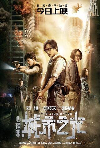 The Liquidator (2017) Main Poster