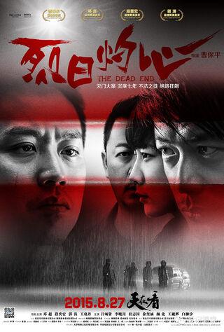 Lie Ri Zhuo Xin (2015) Main Poster