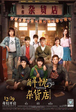 The Miracles Of The Namiya General Store (2017) Main Poster