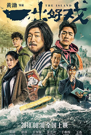 The Island (2018) Main Poster