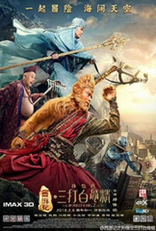 The Monkey King 2 (2016) Main Poster