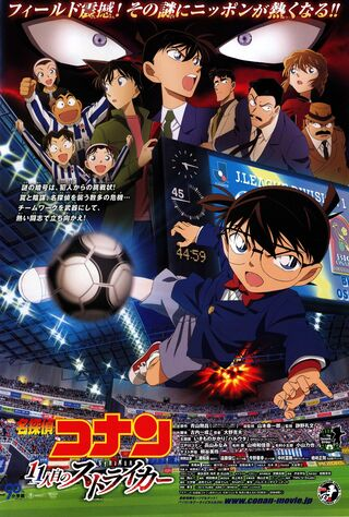 Detective Conan: The Eleventh Striker (2012) Main Poster