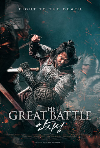 The Great Battle (2018) Main Poster